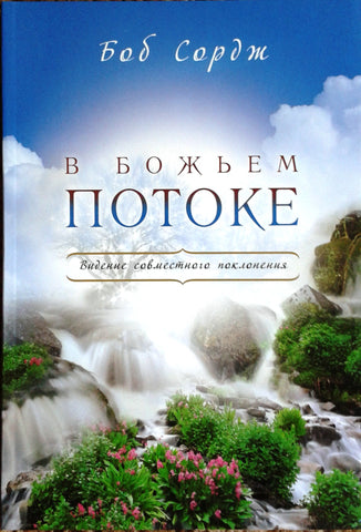 Following the River (Russian translation)