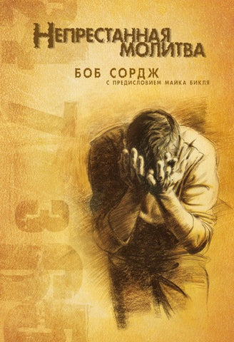 Unrelenting Prayer (Russian translation)