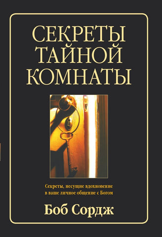 Secrets of the Secret Place (Russian translation)