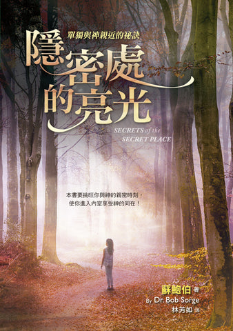 Secrets of the Secret Place (Chinese Translation)