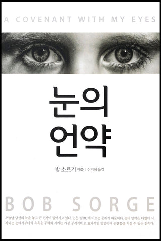 Covenant with My Eyes (Korean Translation)