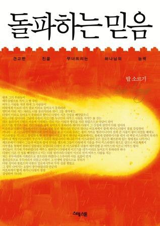 Opened from the Inside: Taking the Stronghold of Zion (Korean translation)