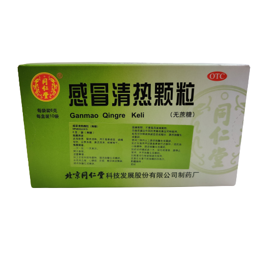Ganmao Qingre Keli | great-china-herbs-centre |