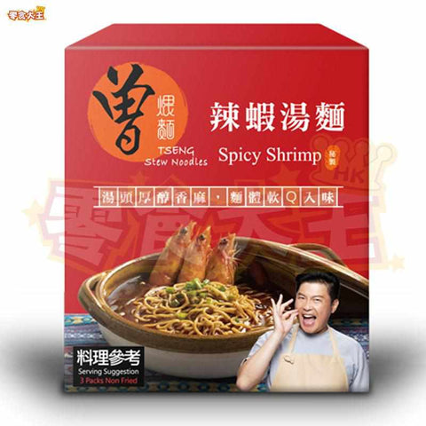 曾煨麵 辣蝦湯麵 Tseng Stew Noodles Spicy Shrimp (121g x 3包入) 363g  (4713008551370)
