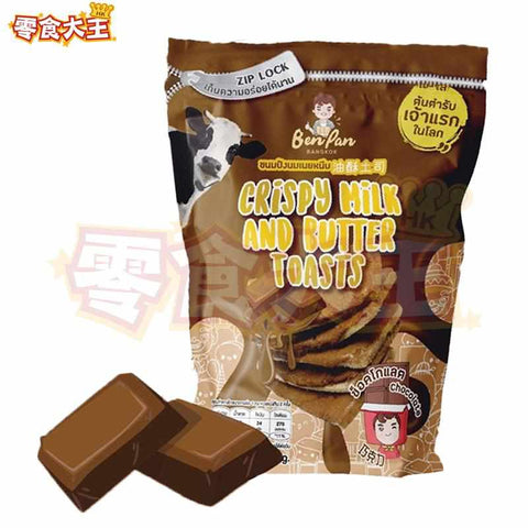 泰國 BenPan Bangkok Crispy Milk and Butter Toasta Chocolate 香脆牛油朱古力味多士 80g (8859586900059) [泰國直送] [牛油多士]【賞味期限:2021/01/07】