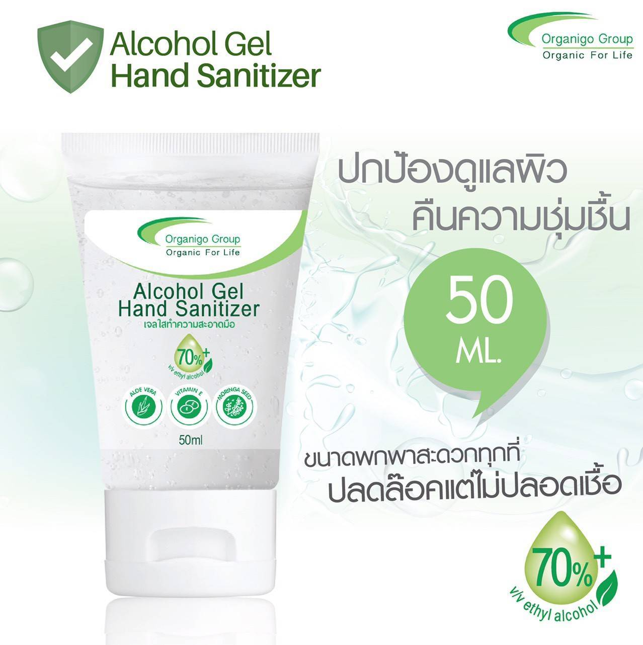 Alcohol Gel Hand Sanitizer (ORGANIC ALOE VERA)50ML