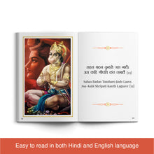 Load image into Gallery viewer, Hanuman Chalisa