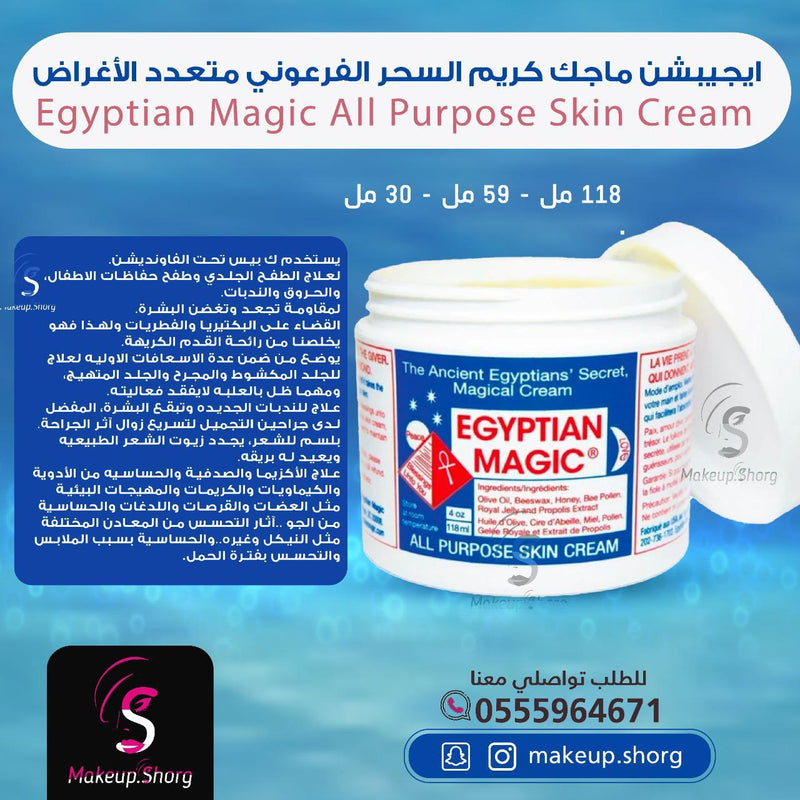 Egyptian Magic Multi-Purpose Skin Cream With A Magical Touch – 118Ml