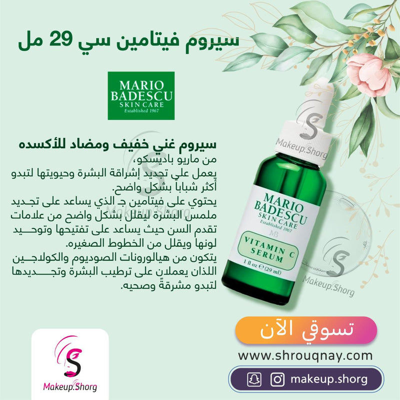 MARIO BADESCU Vitamin C Serum 29ml