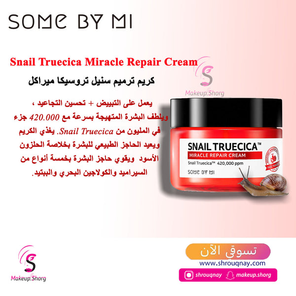 SOMEBYMI™ Snail Truecica Miracle Repair Cream