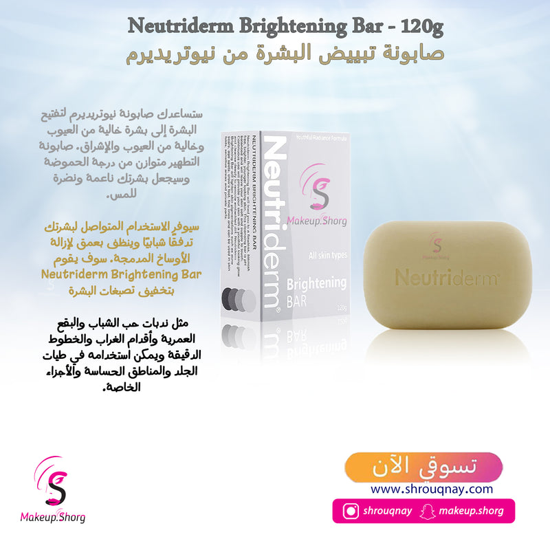 Neutriderm Brightening Bar Soap – 120G