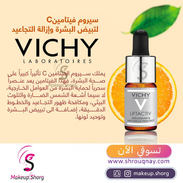 VICHY LIFTACTIV AOX CONCENTRATE 10ML