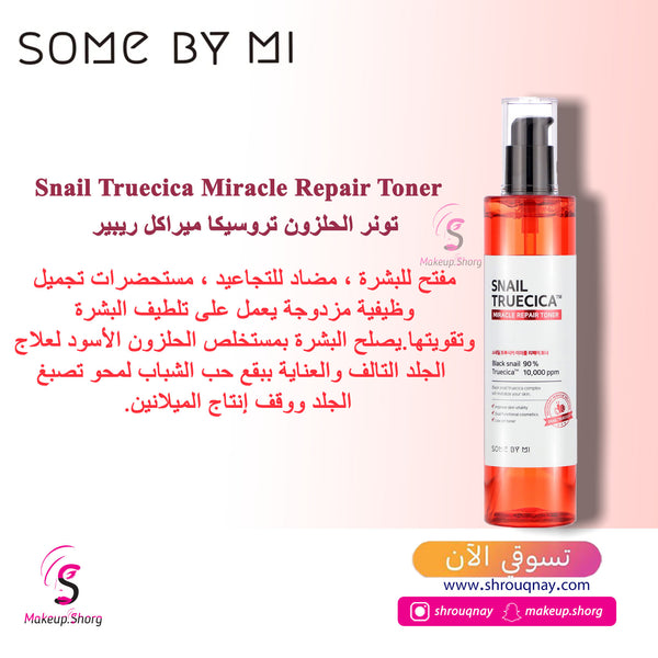 Some By Mi, Snail Truecica, Miracle Repair Toner, 4.56 fl oz (135 ml)