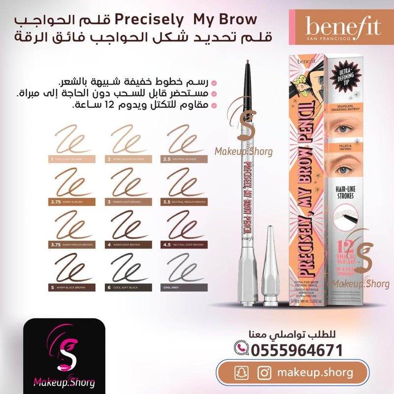 BENEFIT PRECISELY, MY BROW EYEBROW PENCIL 05 Warm Black Brown 0.08g