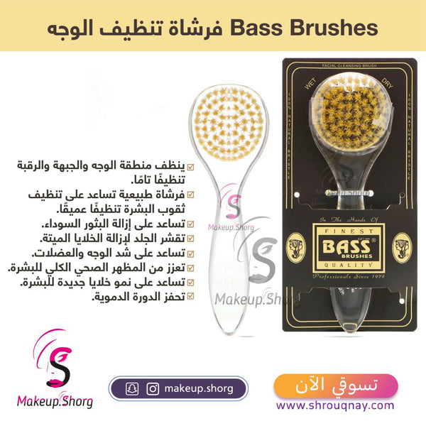 Bass100 Authentic Bass Brushes Facial Cleansing Brush - black