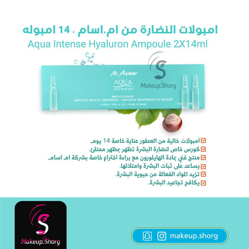 M.Asam Aqua Intense Ampullenkur Ampoule Beauty Treatment Ampoules - 14 X 2Ml