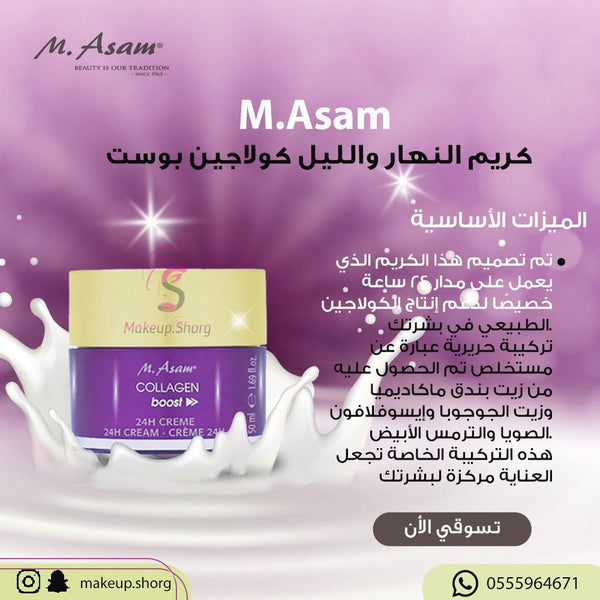 M. Asam Collagen Boost 24-Hour Cream 50 ml