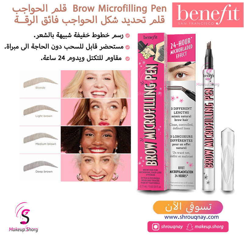 benefit Brow Microfilling Brow Pen 0.8ml (Light Brown)