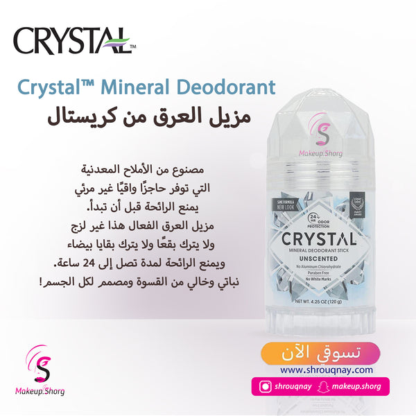 crystal Mineral Deodorant Stick  Unscented
