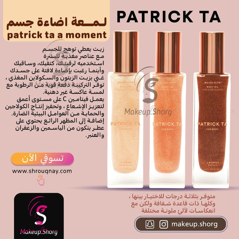 PATRICK TA Major Glow Body Oil - A Dream ( 100ml )