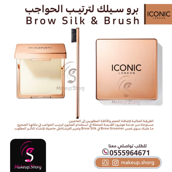 ICONIC LONDON london the brow silk kit