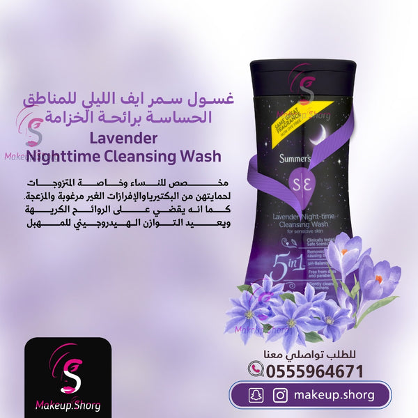 Summer'S Eve Night Time Cleansing Wash (Lavender) – 334M