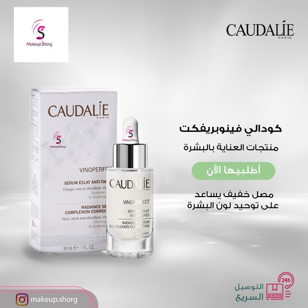 Caudalie Vinoperfect Radiance Serum - 30 Ml