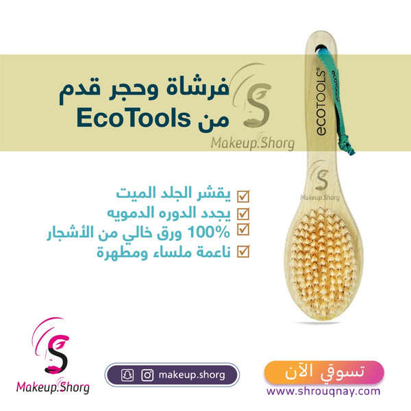 EcoTools Foot Brush and Pumice (Pack of 4)