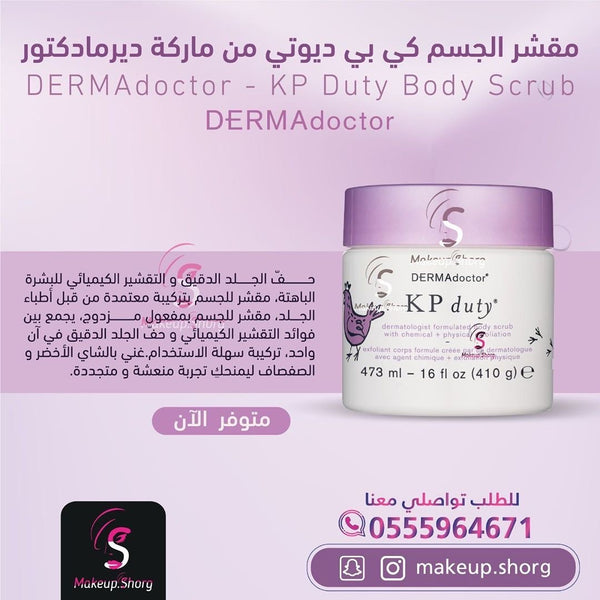 Dermadoctor  Kp Duty Dermatologist Formulated Body Scrub With Chemical + Physical Exfoliation  - 473ml