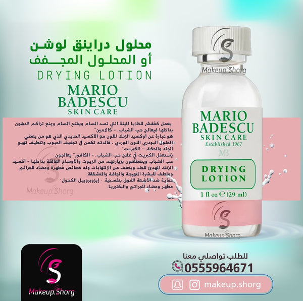 Mario Badescu  Plastic Bottle Drying Lotion - 29 Ml