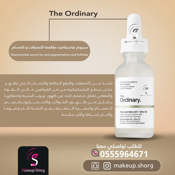 The Ordinary Niacinamide 10% Zinc 1% – 30Ml
