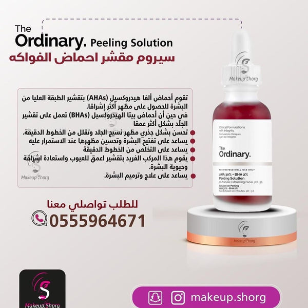 The Ordinary Aha 30% + Bha 2% Peeling Solution – 30Ml