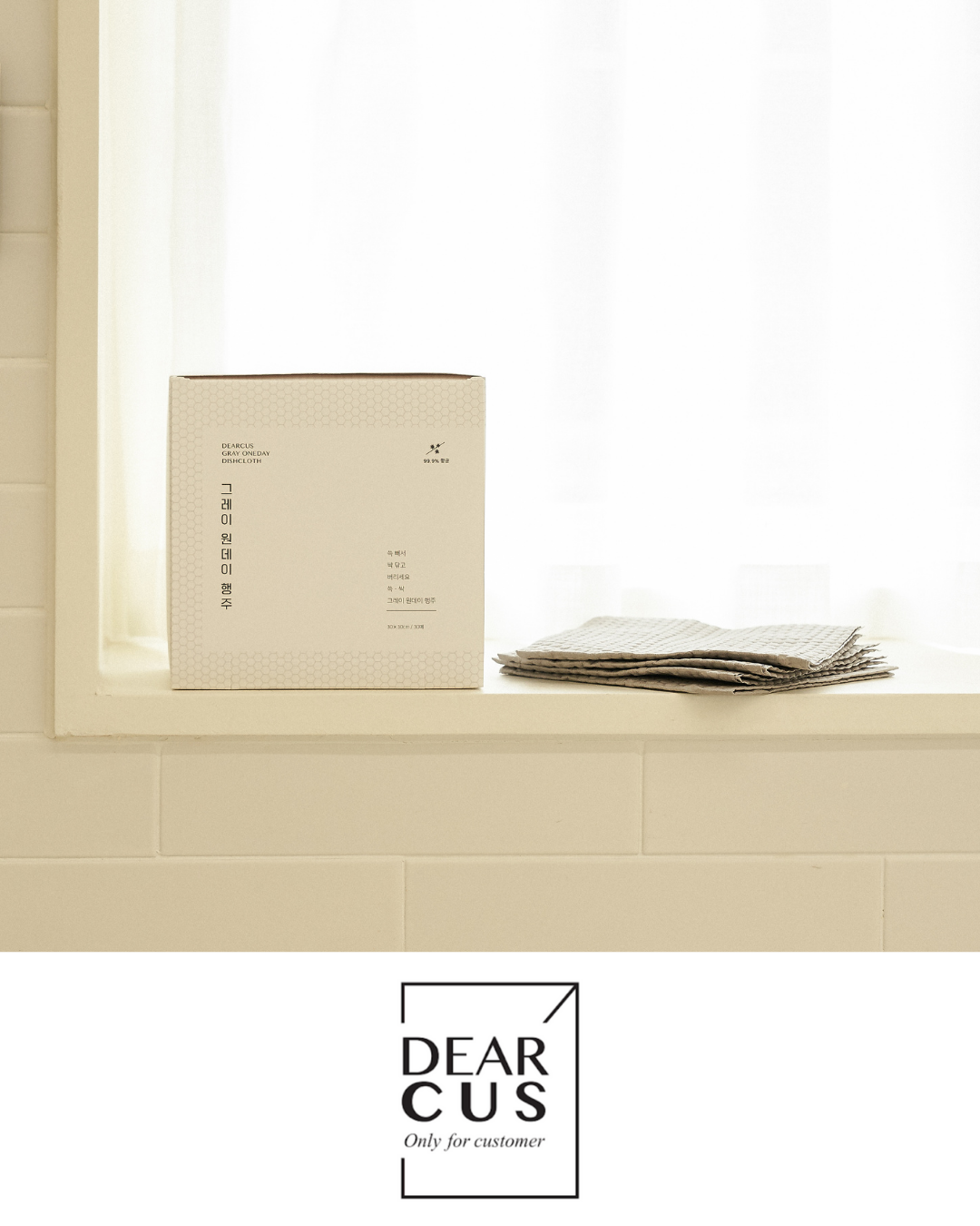 Dearcus ONEDAY Multiuse Kitchen Towel Napkin Box displayed on the window sill of a white tiled bathroom