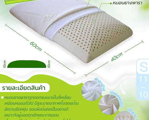 Thai natural latex pillow, 60cm x 40cm, S11-10 - farangshop-co