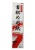 Extra Long Japanese Calligraphy Paper, Pack of 30 Sheets, 68.2cm long - farangshop-co