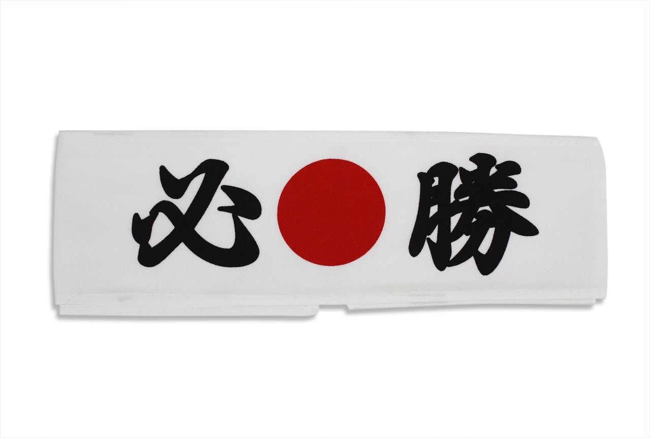 Japanese Hachimaki Headband with Hissho Kanji (Certain Victory) - farangshop-co