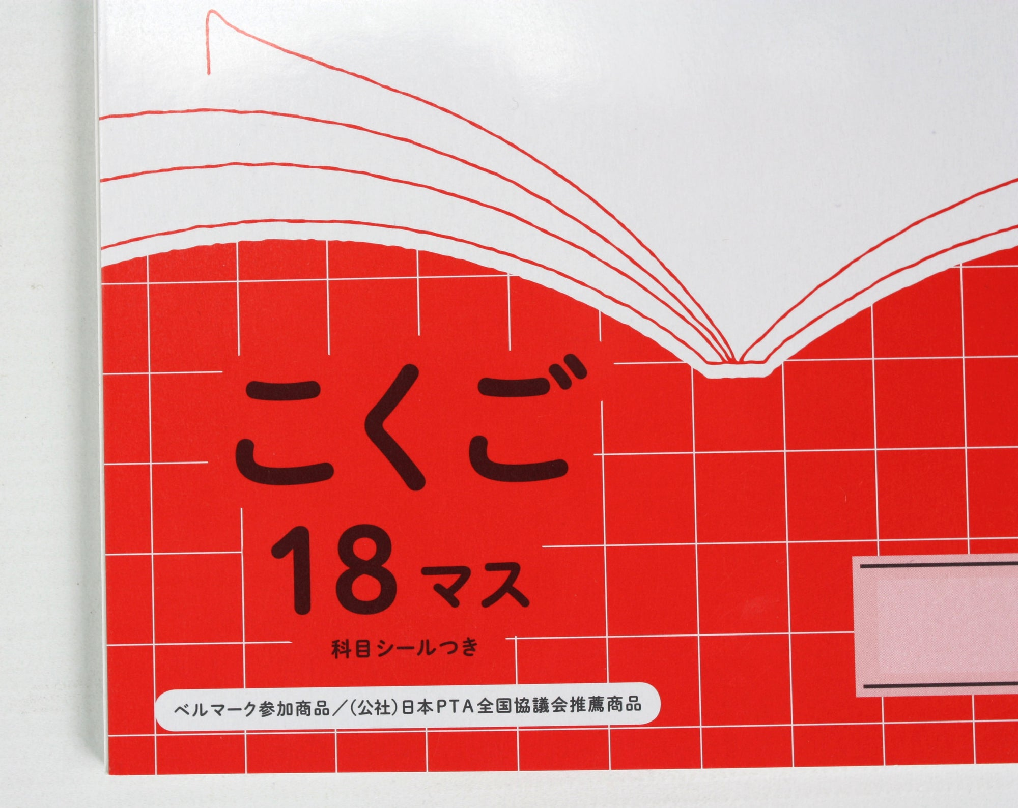 Showa Note Japonica Friend: Japanese writing workbook B5: Large Grid Squares with stickers. - farangshop-co