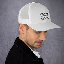 Load image into Gallery viewer, علي - Trucker Cap