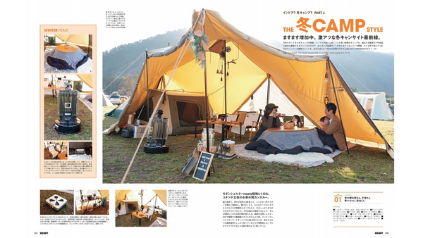GO OUT 2月号