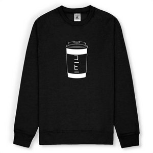 Coffee - Sweat-shirt unisexe