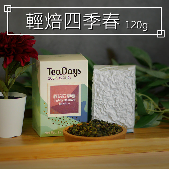輕焙四季春.Lightly Roasted Sijichun(120g茶葉)