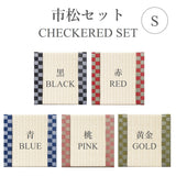 Load image into Gallery viewer, Tatami-Mat Coaster, 5 Pieces, Checkered Series