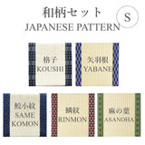 Load image into Gallery viewer, Tatami Coaster Japanese Pattern 5 Color Set
