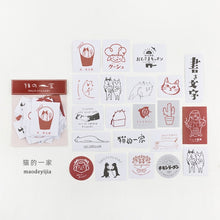 Load image into Gallery viewer, Taste of Life Cute Stickers Set (60 sheets)