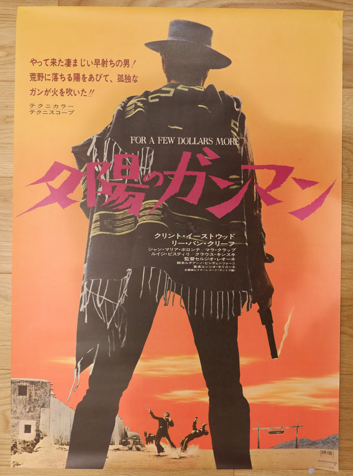 For a Few Dollars More Japanese Movie Poster