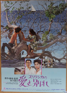 """Love and Separation in Sri Lanka"", Original Release Japanese Movie Poster 1976, B2 Size"
