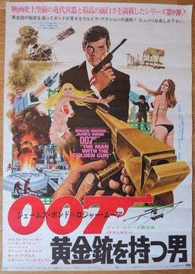 007 JAMES BOND. Man with the Golden Gun. Movie Poster. Film Poster. Vintage Movie Poster. Rare. Japanese Movie Poster. Vintage Poster.