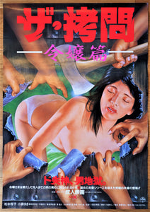 """The Torture Daughter Hen"", Original Release Japanese Movie Poster 1986, B2 Size"