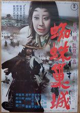 "Load image into Gallery viewer, ""Throne of Blood 蜘蛛巣城"", Akira Kurosawa, Original Re-Release Movie Poster 1970, B2 Size"