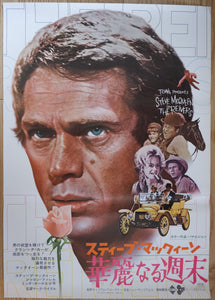 """The Reivers"", Steve McQueen, Original Release Japanese Movie Poster 1969, B2 Size"